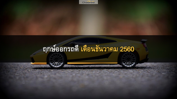 ฤกษ์ออกรถเดือนธันวาคม 2560