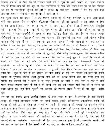 Neem Tree Short Essay In Hindi