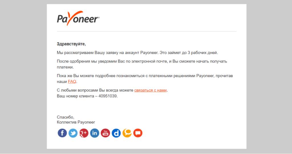 регистрация на payoneer7