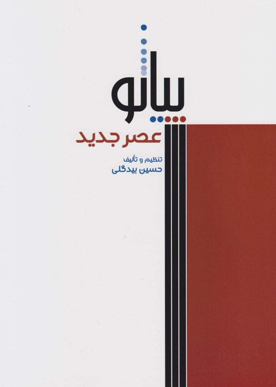 کتاب پیانو عصر جدید حسین بیدگلی انتشارات سرود
