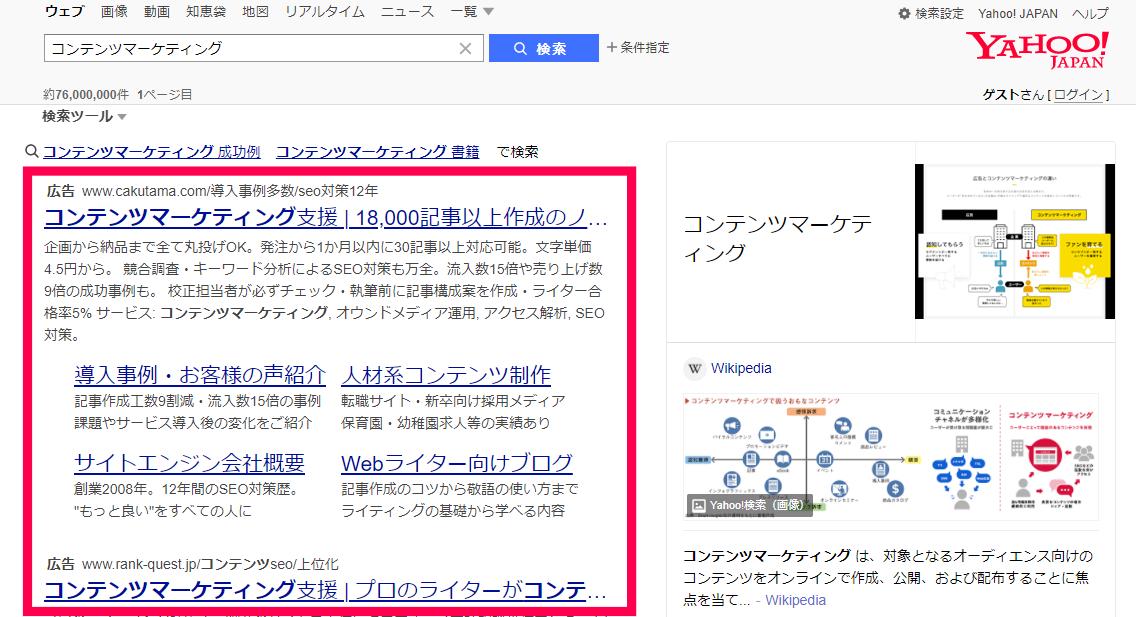 Yahoo!検索広告(YSA)