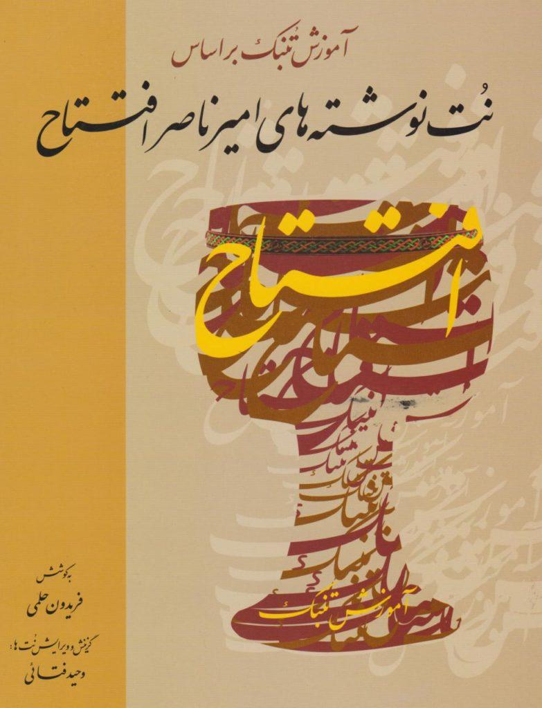 کتاب نت نوشتههای امیر ناصر افتتاح فریدون حلمی انتشارات نشر خنیاگر