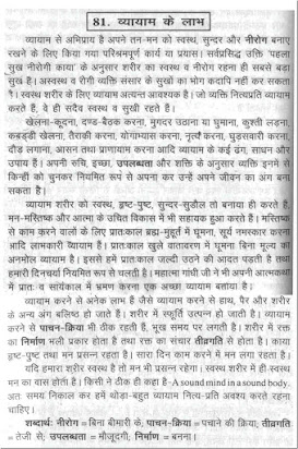 importance of yoga essay in hindi
