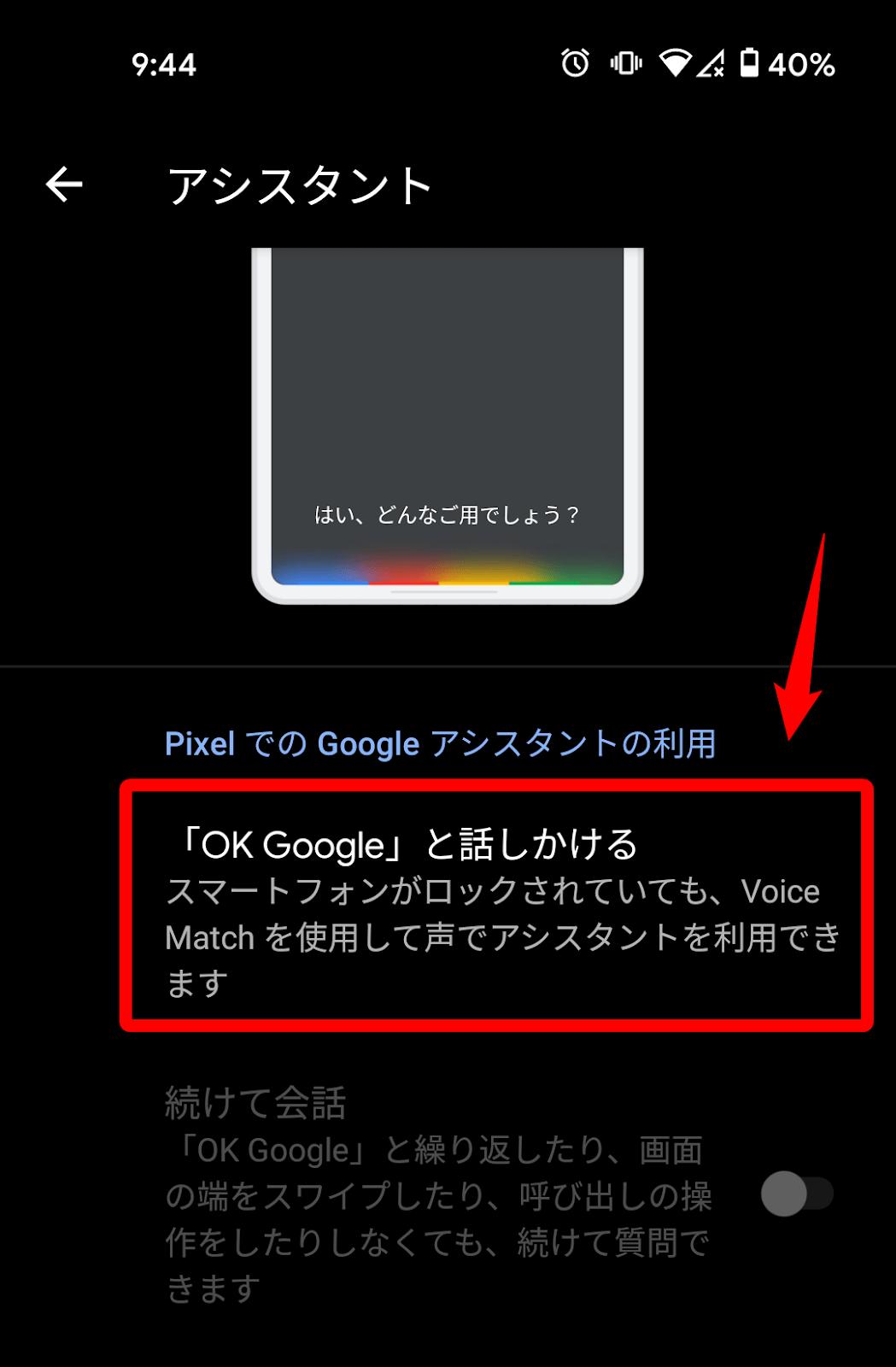 Googleアシスタントで声で操作