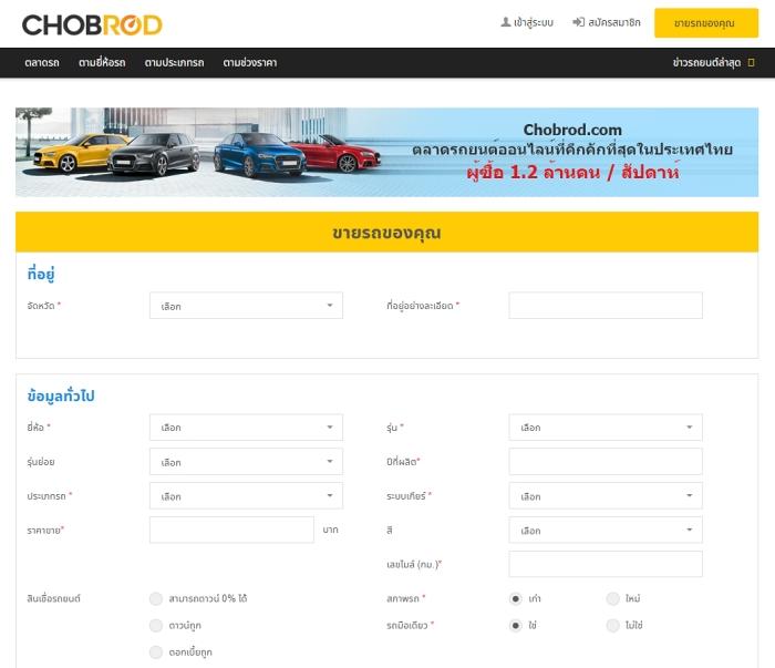 ตัวอย่างการประกาศขายรถมือสองออนไลน์ในเว็บ Chobrod