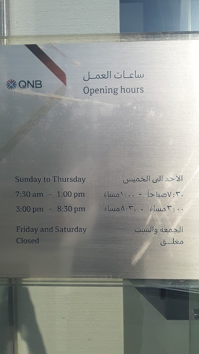 Qnb Shoumoukh Corporate بنك قطر الوطني Ad Dawhah Doha