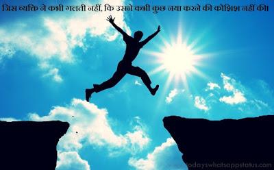 100 Motivational Status for Whatsapp in Hindi