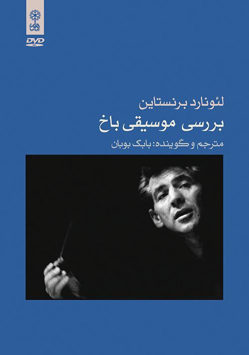 دیویدی لئونارد برنستاین بررسی موسیقی باخ انتشارات ماهور