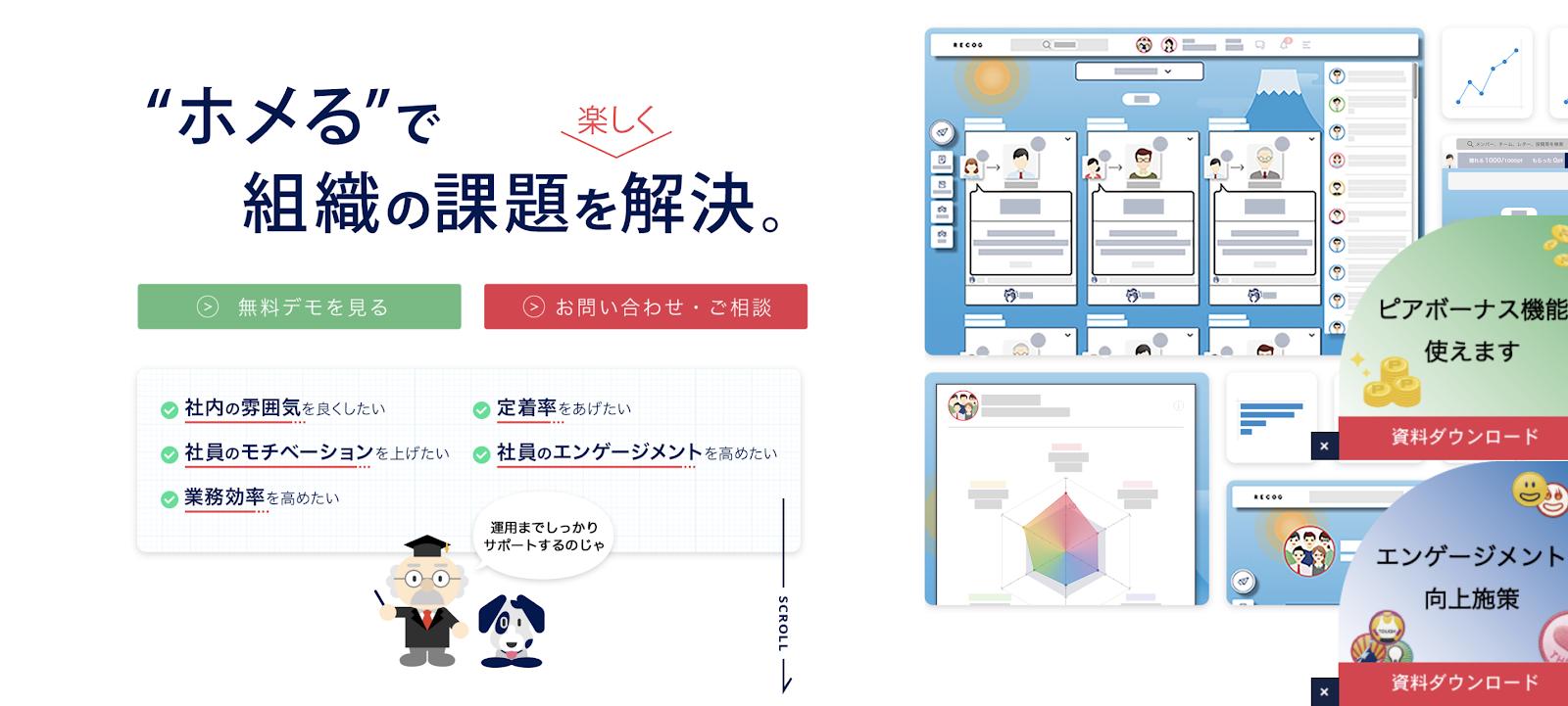 褒めるサービス RECOG