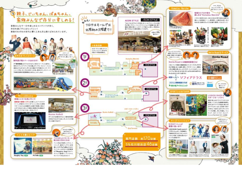 A167.【新小松】イオンモール新小松を徹底解剖03.jpg