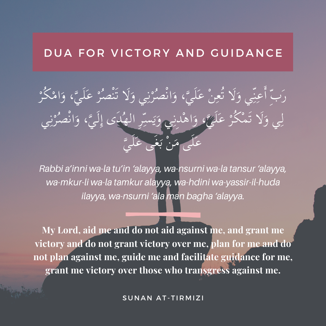 dua for victory and success