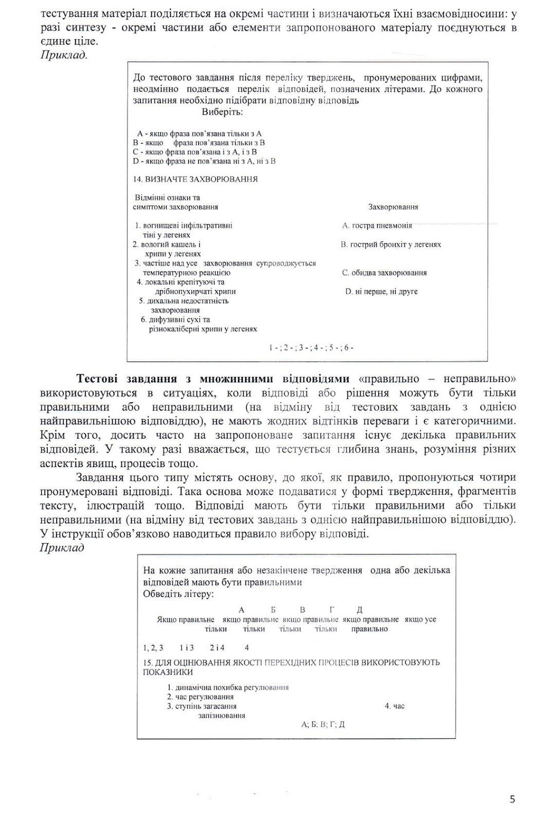 C:\Documents and Settings\Admin\Мои документы\Мои рисунки\тести0005.jpg