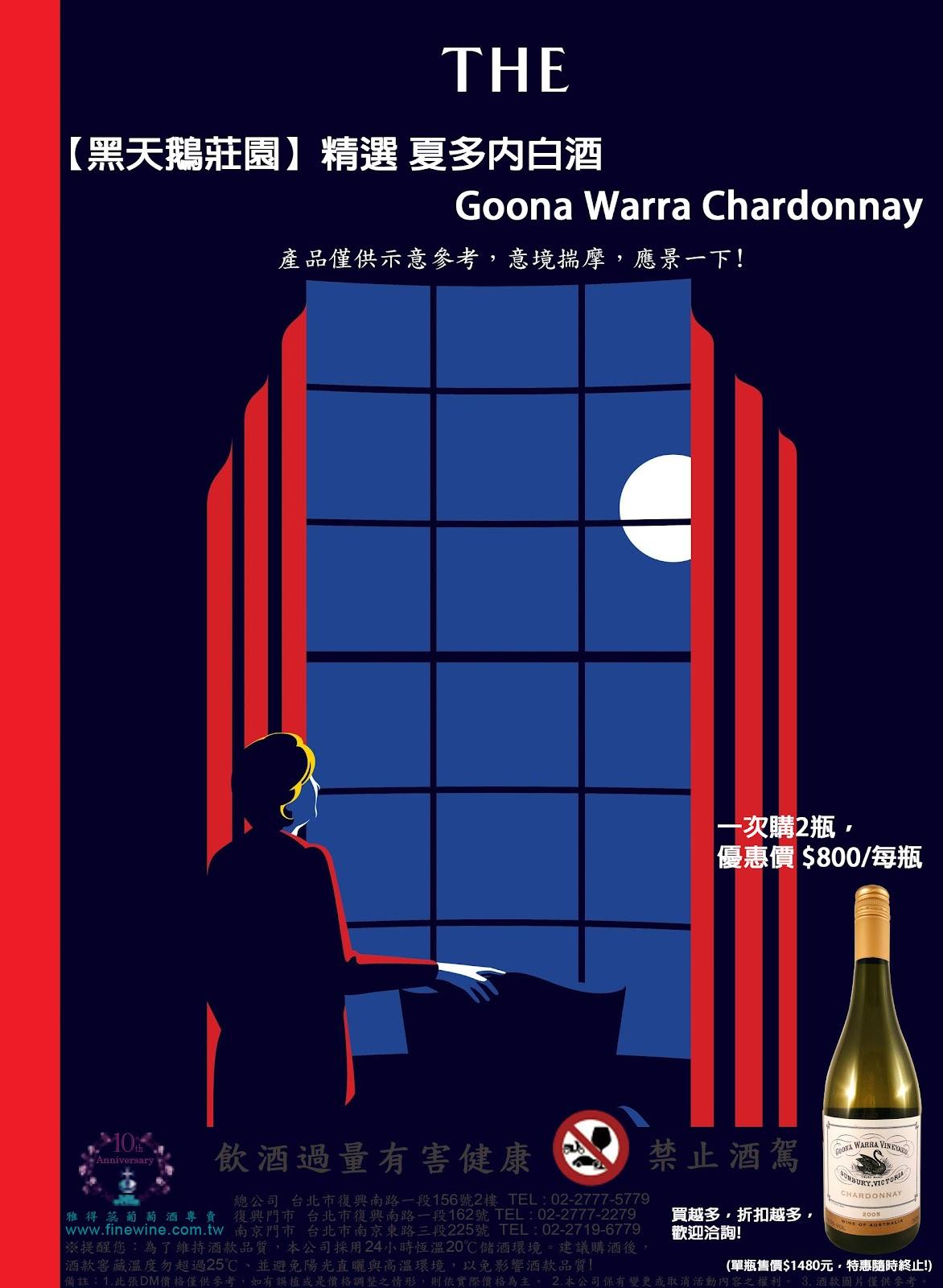 Hillary_Chardonnay Relax tip2017.jpg