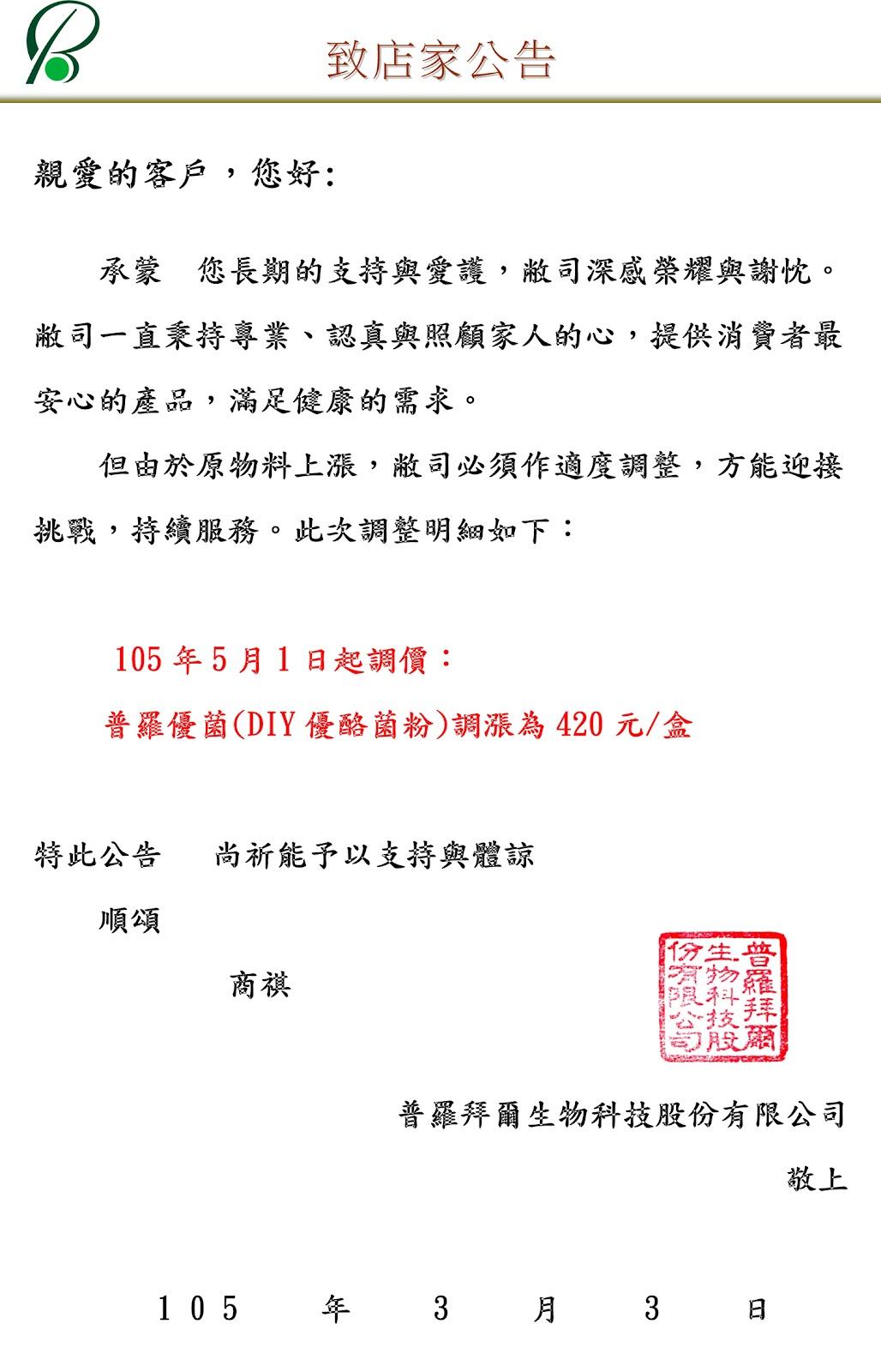 2016/5/1普羅優菌漲價公告
