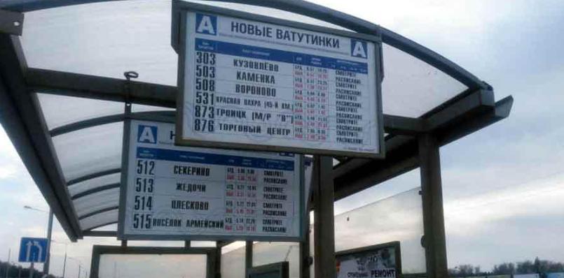 автобусы.png