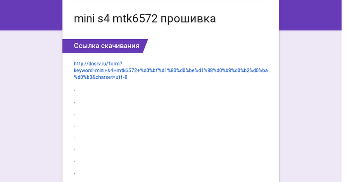 mini s4 mtk6572 прошивка