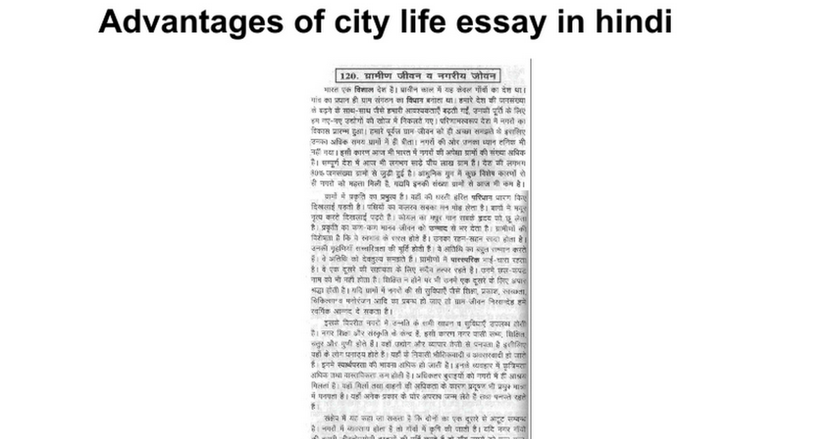 advantages of city life essay in hindi google docs