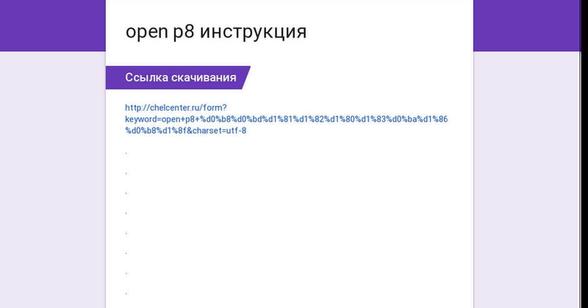 open p8 инструкция