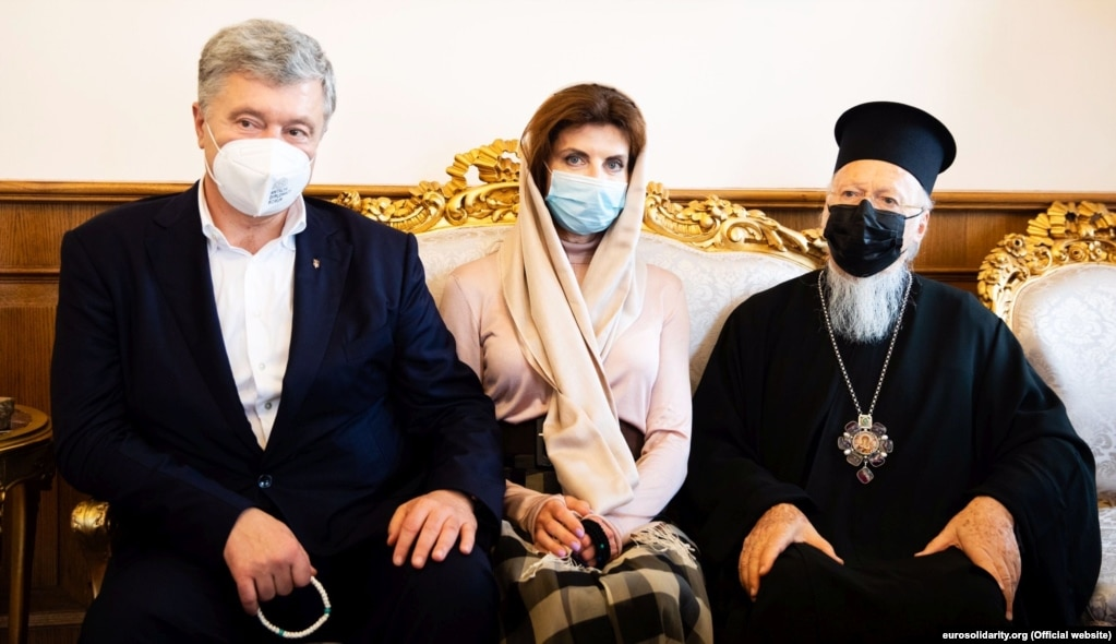 П'ятий президент України Перто Порошенко з дружиною Мариною Порошенко під час зустрічі зі Вселенським патріархом Варфоломієм. Стамбул, 20 червня 2021 року