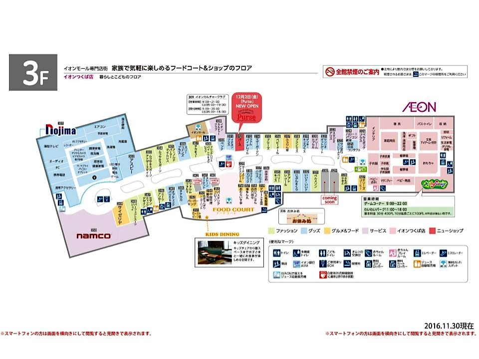 A032.【つくば】3階フロアガイド 161130版.jpg