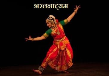भरतनाट्यम नृत्य