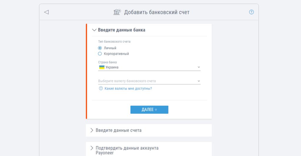 регистрация на payoneer8