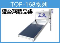 旗鑑節能TOP168三久太陽能熱水器
