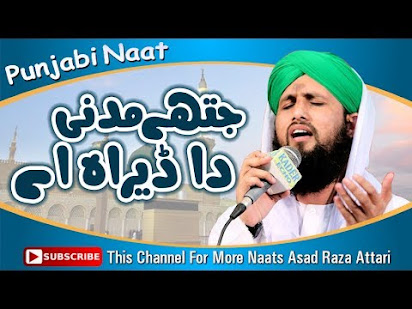 Ahmad ali hakim 2019 pakistani punjabi naat mp3 free download.