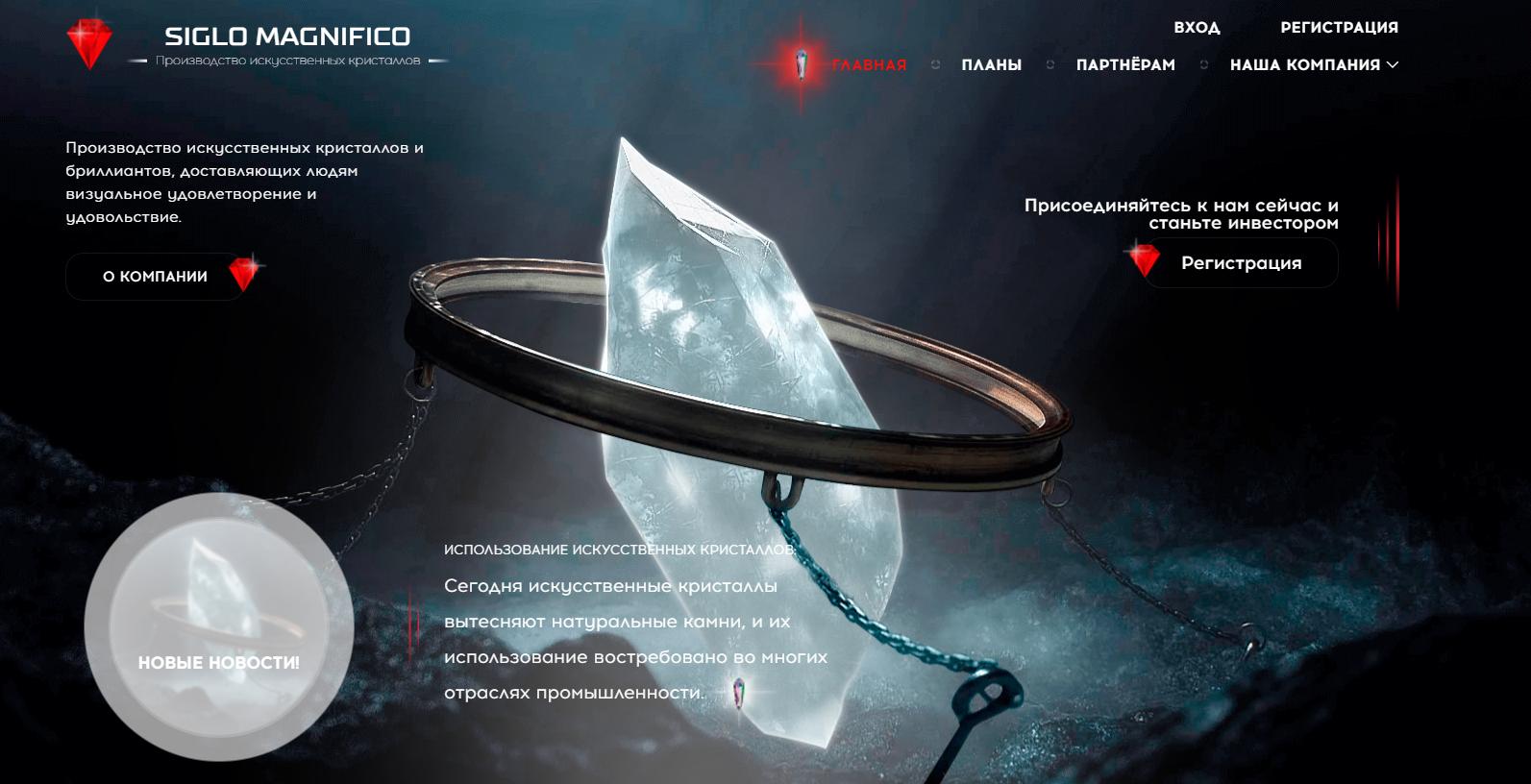 Отзывы о пирамиде Siglo Magnifico: есть ли смысл инвестировать? реальные отзывы