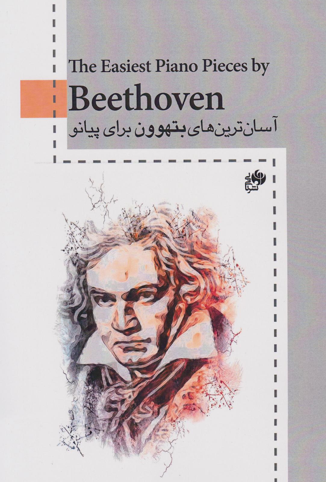 کتاب آسانترینهای بتهوون برای پیانو انتشارات نایونی