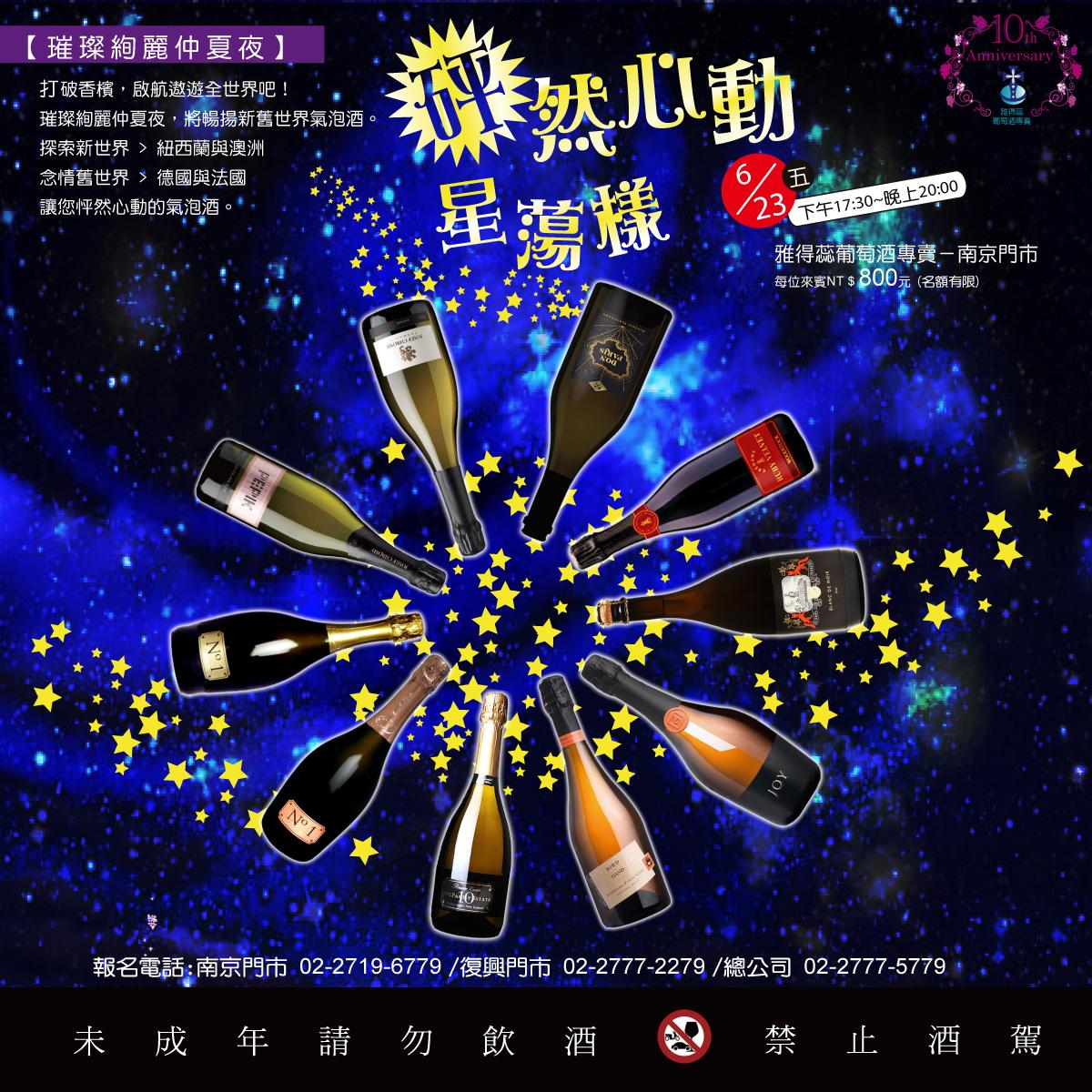 20170623-fb廣告_氣泡酒酒展.jpg