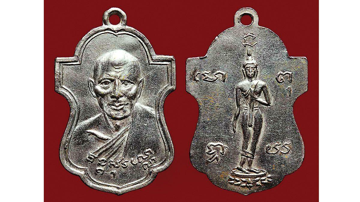 7. เหรียญหลวงพ่อเต๋ วัดสามง่าม (รุ่นแรก) อ.ดอนตูม จ.นครปฐม  02