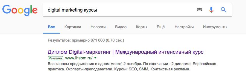 Обучение гугл адвордс