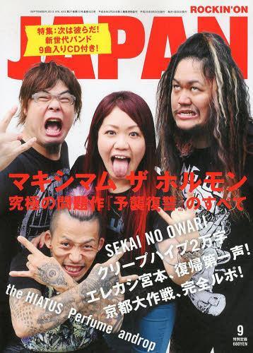 ROCKIN'ON JAPAN / Rockin' on
