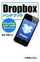 【送料無料】Dropboxハンドブック [ 田口和裕 ]
