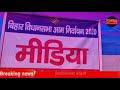 Aap tak.net :एनडीए का अचानक बदलाव पत्रकार के साथ बातचीत ••