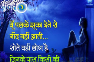 Good Night Quotes With Pictures In Hindi Archidev