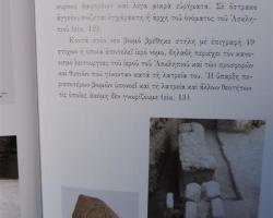 ergo_arxaiologikis_etaireias_3.JPG