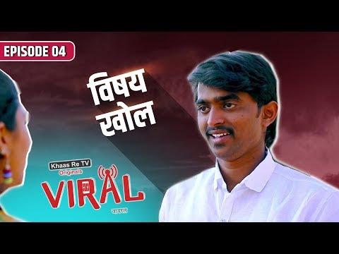 E04  विषय खोल | Viral - Marathi Web Series | E04 - Vishay Khol | Khaas Re TV