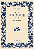 新訓 万葉集〈上巻〉 (ワイド版 岩波文庫)