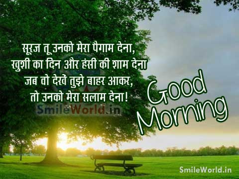 Good Morning Shayari In Hindi With Images For Girlfriend