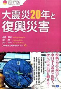 大震災20年と復興災害
