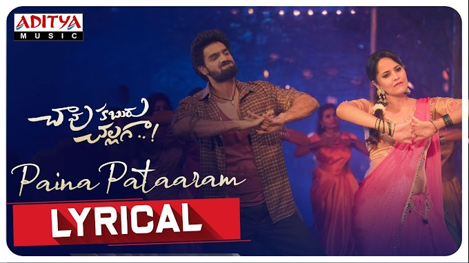 PainaPataaram Lyrics - Chaavu Kaburu Challaga Lyrics in Telugu and English
