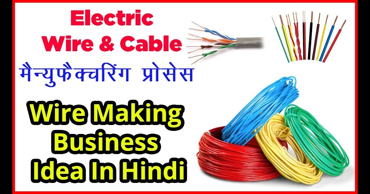 Electrical Wiring Meaning In Hindi