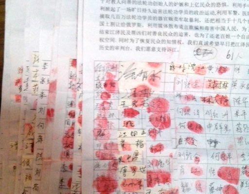 四川遂宁市市民签名举报江泽民。(明慧网)