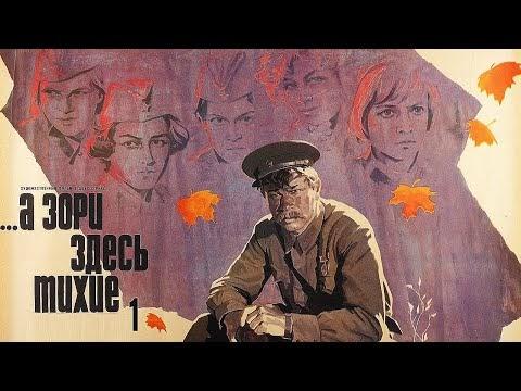 А зори здесь тихие фильм 1972 -  серия 1  - полный фильм
