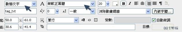 3D-3-內嵌字體-3