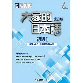 文化 初級 日本 語 2 改訂 版