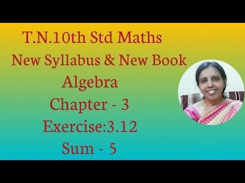 10th std Maths New Syllabus (T.N) 2019 - 2020 Algebra Ex:3.12-5