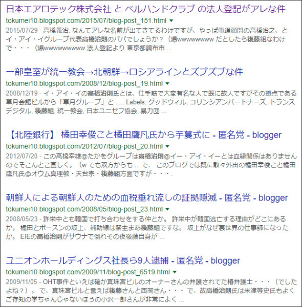 https://www.google.co.jp/search?q=site%3A%2F%2Ftokumei10.blogspot.com+%E9%AB%98%E6%A9%8B%E6%B2%BB%E5%89%87%E3%80%80%E5%BE%8C%E8%97%A4%E7%B5%84&oq=site%3A%2F%2Ftokumei10.blogspot.com+%E9%AB%98%E6%A9%8B%E6%B2%BB%E5%89%87%E3%80%80%E5%BE%8C%E8%97%A4%E7%B5%84&gs_l=psy-ab.3...20942.21854.0.22413.5.5.0.0.0.0.133.592.0j5.5.0....0...1..64.psy-ab..0.0.0....0.SqsCg0EexoQ